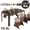 ナカムラ ACCORD 150x90