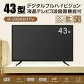 IF-03S4301TV [43インチ]