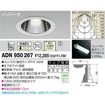 【クリックでお店のこの商品のページへ】コイズミ 【送料無料】 蛍光灯ダウンライト ADN950267
