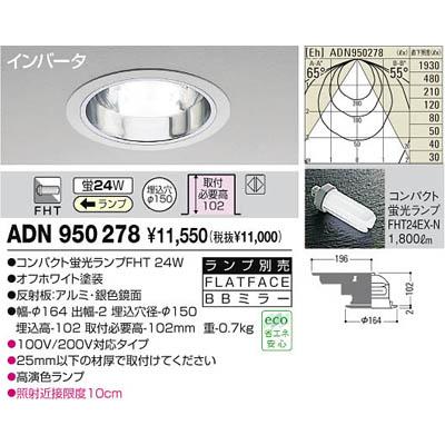 【クリックでお店のこの商品のページへ】コイズミ 【送料無料】 蛍光灯ダウンライト ADN950278