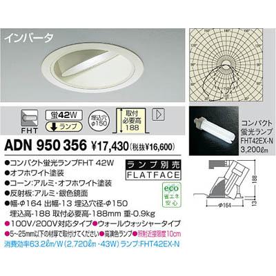 コイズミ 【送料無料】 蛍光灯ダウンライト(ウォールウォッシャー) ADN950356