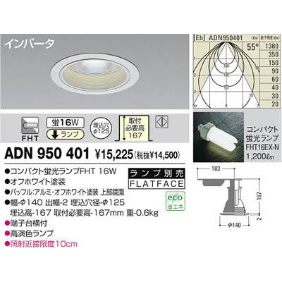 【クリックでお店のこの商品のページへ】コイズミ 【送料無料】 蛍光灯ダウンライト ADN950401