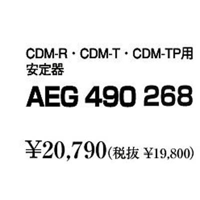 【クリックでお店のこの商品のページへ】コイズミ 【送料無料】 HID安定器 AEG490268