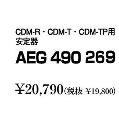 【クリックでお店のこの商品のページへ】コイズミ 【送料無料】 HID安定器 AEG490269