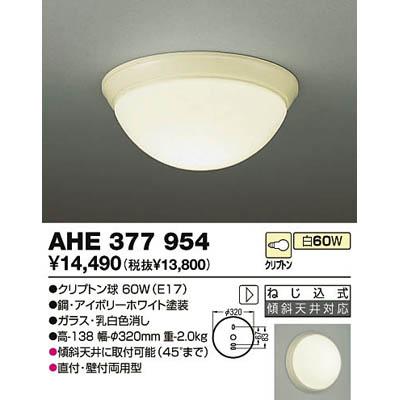 コイズミ 【送料無料】 洋風白熱灯シ-リング AHE377954