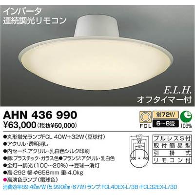 【クリックでお店のこの商品のページへ】コイズミ 【送料無料】 洋風蛍光灯シ-リング AHN436990