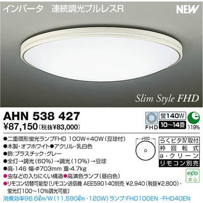 コイズミ 【送料無料】 洋風蛍光灯シ-リング AHN538427
