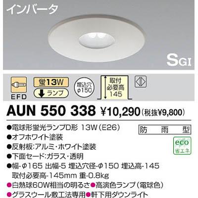 コイズミ 【送料無料】 軒下用ダウンライト AUN550338