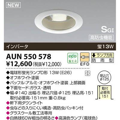 【クリックで詳細表示】コイズミ 【送料無料】 SG型ダウンライト AUN550578