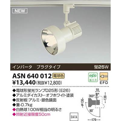 【クリックでお店のこの商品のページへ】コイズミ 【送料無料】 スポット(フランジ) ASN640012