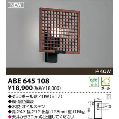 【クリックで詳細表示】コイズミ 【送料無料】 和風白熱灯ブラケット ABE645108