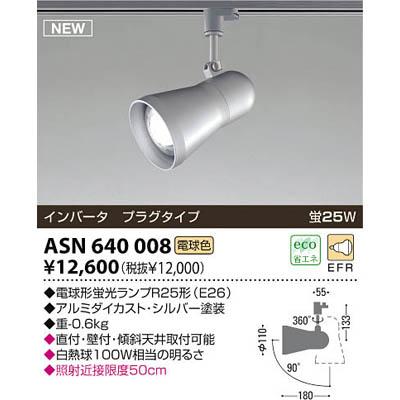【クリックでお店のこの商品のページへ】コイズミ 【送料無料】 スポット(プラグ) ASN640008