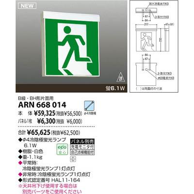 コイズミ 【送料無料】 誘導灯B級 ARN668014