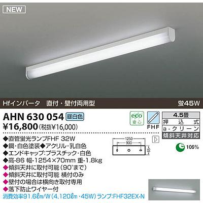 コイズミ 【送料無料】 洋風蛍光灯シ-リング AHN630054
