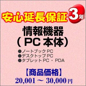 【クリックで詳細表示】3年間延長保証 情報機器(PC本体) 20001~30000円 H3-IP-139143