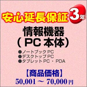 【クリックで詳細表示】3年間延長保証 情報機器(PC本体) 50001~70000円 H3-IP-139147