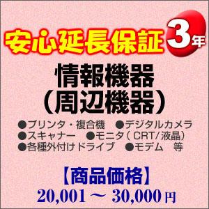 【クリックで詳細表示】3年間延長保証 情報機器(周辺機器) 20001~30000円 :H3-IA-139243