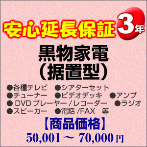 【クリックで詳細表示】3年間延長保証 黒物家電(据置型) 50001~70000円 H3-KS-139347