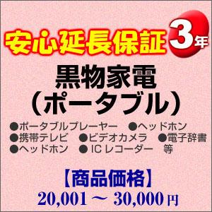 【クリックで詳細表示】3年間延長保証 黒物家電(ポータブル) 20001~30000円 :H3-KP-139443