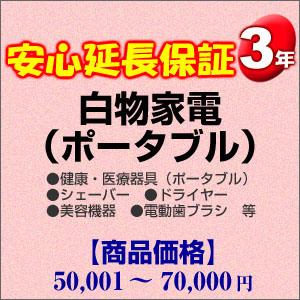 【クリックで詳細表示】3年間延長保証 白物家電(ポータブル) 50001~70000円 :H3-WP-139647