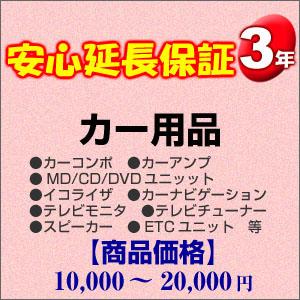 【クリックで詳細表示】3年間延長保証 カー用品 10000~20000円 :H3-CA-139742