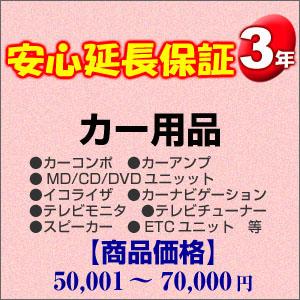 【クリックで詳細表示】3年間延長保証 カー用品 50001~70000円 :H3-CA-139747