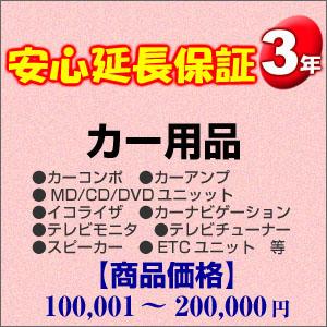 【クリックで詳細表示】3年間延長保証 カー用品 100001~200000円 :H3-CA-139752
