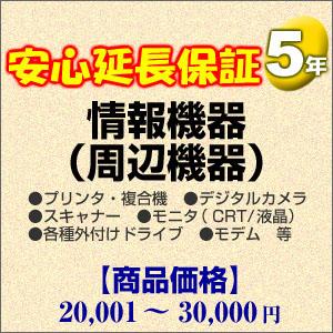 【クリックで詳細表示】5年間延長保証 情報機器(周辺機器) 20001~30000円 :H5-IA-159243