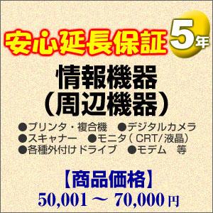 【クリックで詳細表示】5年間延長保証 情報機器(周辺機器) 50001~70000円 :H5-IA-159247