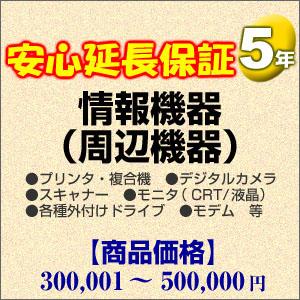 【クリックで詳細表示】5年間延長保証 情報機器(周辺機器) 300001~500000円 :H5-IA-159255