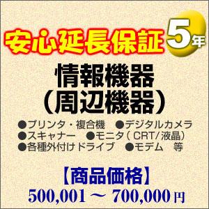 【クリックで詳細表示】5年間延長保証 情報機器(周辺機器) 500001~700000円 :H5-IA-159257