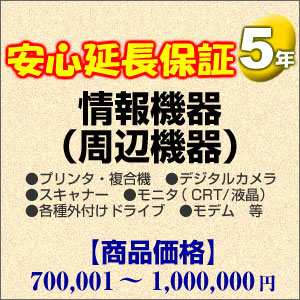 【クリックで詳細表示】5年間延長保証 情報機器(周辺機器) 700001~1000000円 :H5-IA-159261