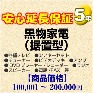 【クリックで詳細表示】5年間延長保証 黒物家電(据置型) 100001~200000円 :H5-KS-159352