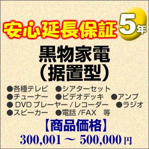 【クリックで詳細表示】5年間延長保証 黒物家電(据置型) 300001~500000円 :H5-KS-159355