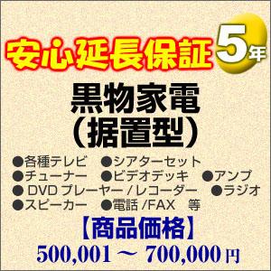 【クリックで詳細表示】5年間延長保証 黒物家電(据置型) 500001~700000円 :H5-KS-159357