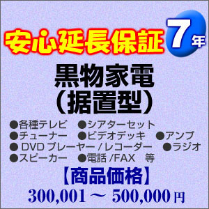 【クリックで詳細表示】7年間延長保証 黒物家電(据置型) 300001~500000円 H7-KS-179355