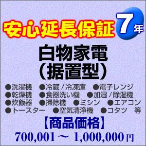 【クリックで詳細表示】7年間延長保証 白物家電(据置型) 700001~1000000円 :H7-WS-179561