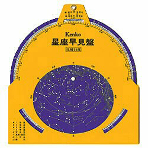 【クリックで詳細表示】ケンコー・トキナー プラネタリウム 星座早見盤 (SEIZAHAYAMIBAN) SEIZA-HAYAMIBAN