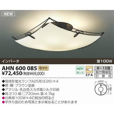【クリックで詳細表示】コイズミ 【送料無料】 洋風蛍光灯シーリング (AHN600085) AHN600085