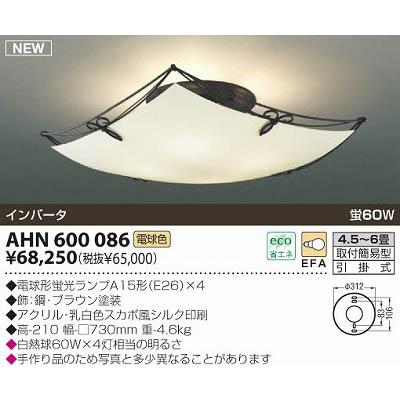 【クリックで詳細表示】コイズミ 【送料無料】 洋風蛍光灯シーリング (AHN600086) AHN600086