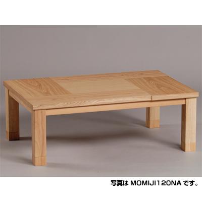 【クリックで詳細表示】日美 【送料無料】 家具調コタツ1500×900mm(もみじ) (MOMIJI150NA) MOMIJI150NA