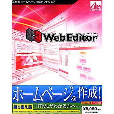 【クリックでお店のこの商品のページへ】AHS Web Editor 乗り換え版 (SAHS40571) SAHS-40571