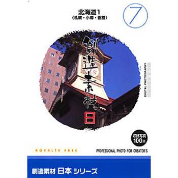 【クリックで詳細表示】イメージランド 【送料無料】 創造素材 日本(7)北海道1(札幌・小樽・函館) 935622