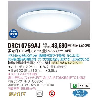 日立 蛍光灯100W形 8~12畳(ペアルミック100形) DRC10759AJ